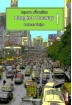 Buch Leseprobe Bangkok Oneway, Andreas Tietjen